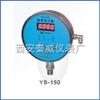 YS-100 150数字压力表,YS-数字压力表